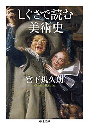 しぐさで読む美術史 (ちくま文庫)
