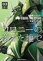 機動戦士ガンダム GROUND ZERO コロニーの落ちた地で 第03巻