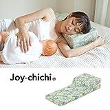 【Amazon.co.jp限定】 Joy-chichi ジョイチチ 添い乳がラクになる枕 BON-A1-STD