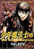少年魔法士 (15) (ウィングス・コミックス)