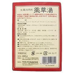 VVN生薬入浴剤薬草湯10包×(20セット)