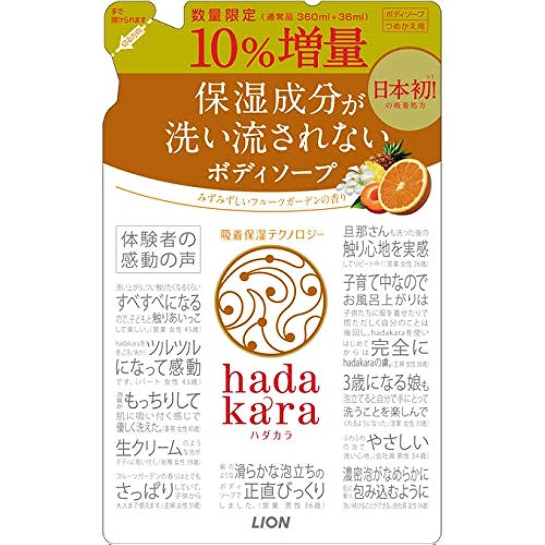 九時四十五分買収国家【数量限定】hadakara(ハダカラ) ボディソープ フルーツガーデンの香り つめかえ用 10%増量 396ml
