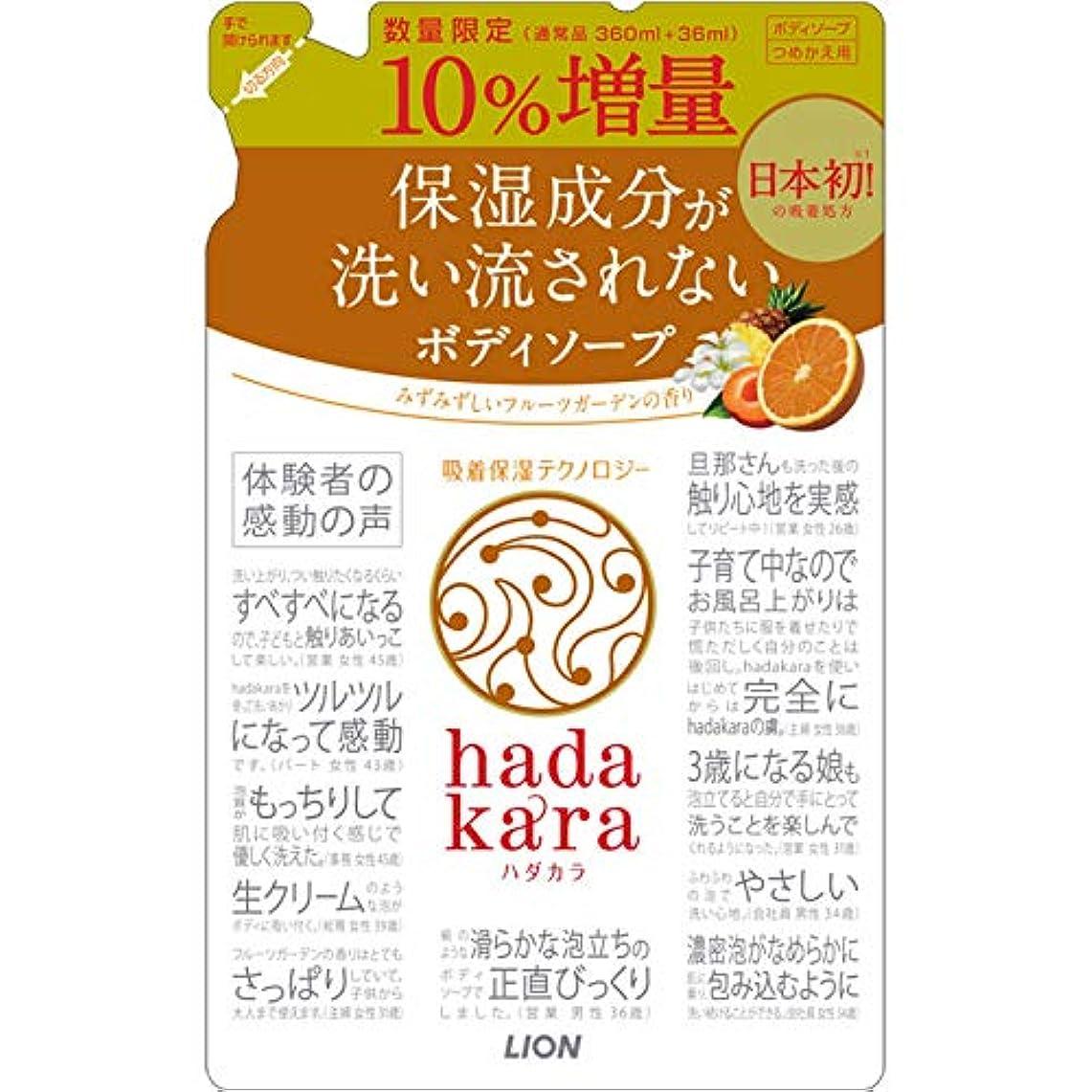 差別霧深い早める【数量限定】hadakara(ハダカラ) ボディソープ フルーツガーデンの香り つめかえ用 10%増量 396ml