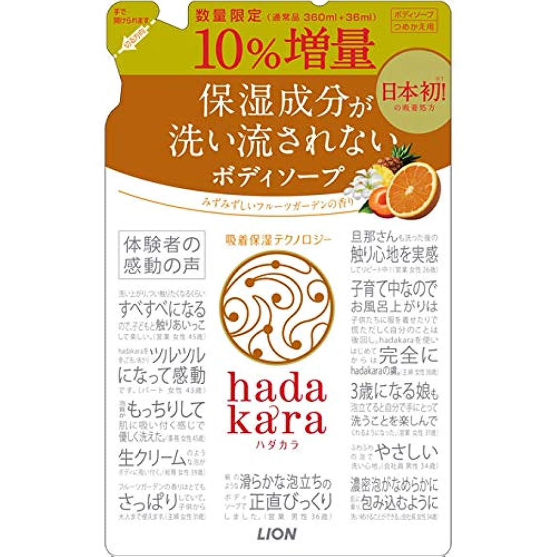 柔和ポーズ文化【数量限定】hadakara(ハダカラ) ボディソープ フルーツガーデンの香り つめかえ用 10%増量 396ml