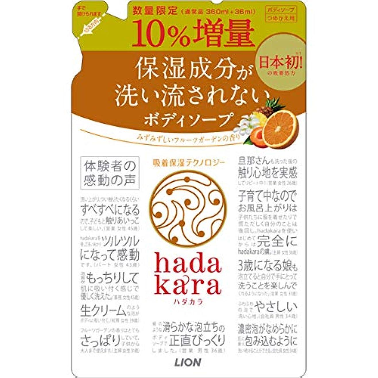 情緒的印象的なビヨン【数量限定】hadakara(ハダカラ) ボディソープ フルーツガーデンの香り つめかえ用 10%増量 396ml