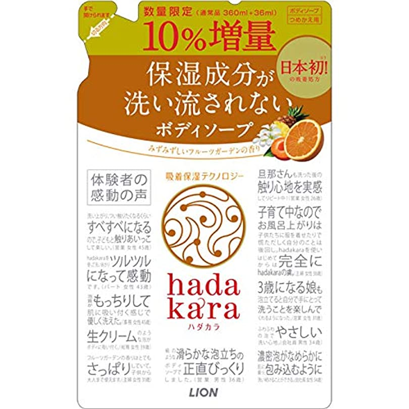 橋集中やりがいのある【数量限定】hadakara(ハダカラ) ボディソープ フルーツガーデンの香り つめかえ用 10%増量 396ml