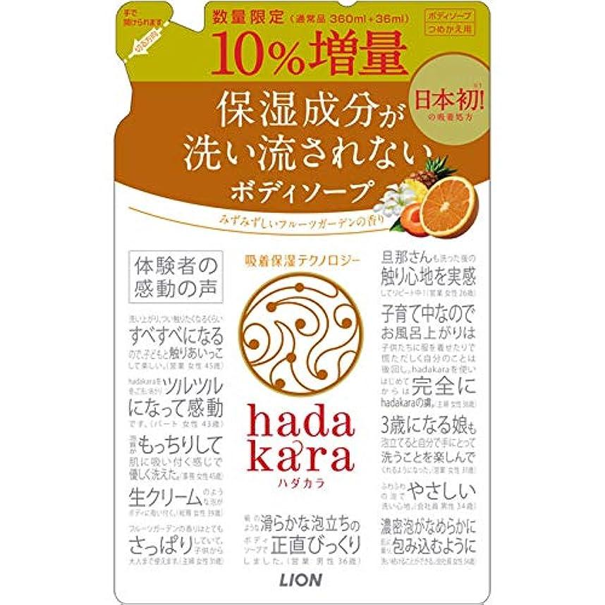 任意そんなにシャワー【数量限定】hadakara(ハダカラ) ボディソープ フルーツガーデンの香り つめかえ用 10%増量 396ml
