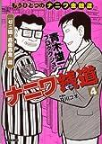 ナニワ銭道 4(「ゼニ道・百面百鬼」篇)―もうひとつの「ナニワ金融道」 (トクマコミックス)