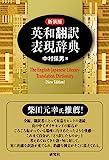 新装版 英和翻訳表現辞典