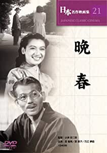 晩春 [DVD] COS-021