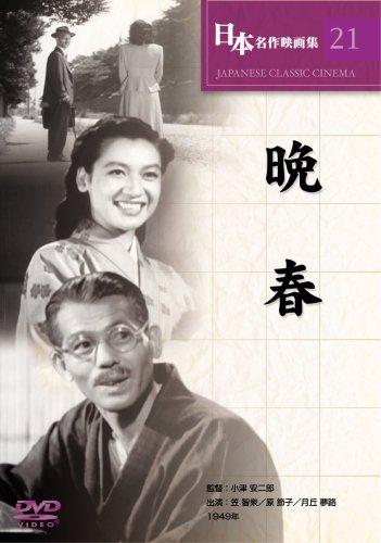 晩春 [DVD] COS-021の詳細を見る