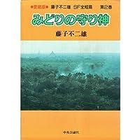 藤子不二雄SF全短篇 (第2巻) 「みどりの守り神」