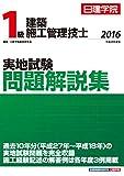 1級建築施工管理技士 実地試験問題解説集 平成28年度版