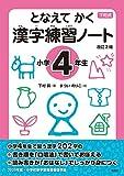 となえて かく 漢字練習ノート 小学4年生 改訂2版