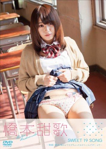 橋本甜歌 Sweet 19 Song~映画「最近、妹のようすがちょっとおかしいんだが。」より~ [DVD]