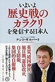 「いよいよ歴史戦のカラクリを発信する日本人」ケント・ギルバート