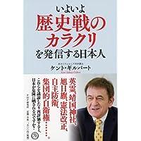 ケント・ギルバート (著) (9)新品:   ¥ 1,620 ポイント:49pt (3%)6点の新品/中古品を見る: ¥ 1,360より