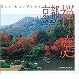 京都 禅の庭―ZEN GARDENS (SUIKO BOOKS)