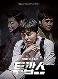 トゥー・カップス OST (MBC Drama) 2CD+Booklet [韓国盤]