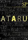 ATARU SP ニューヨークからの挑戦状!! (角川文庫)