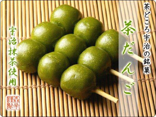 森半 茶だんご 10本入り [茶どころ宇治の銘菓]