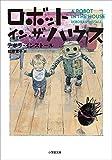 ロボット・イン・ザ・ハウス ロボット・イン・ザ・シリーズ