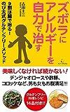 ずぼらにアレルギーを自力で治す!: 九割は腸で治る!のび太式グルテンフリーメソッド (RCFメソッド&パブリッシング)