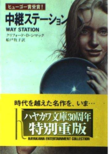 中継ステーション (ハヤカワ文庫 SF 265)の詳細を見る