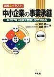 図解&イラスト中小企業の事業承継―平成27年(相続大増税)完全対応版