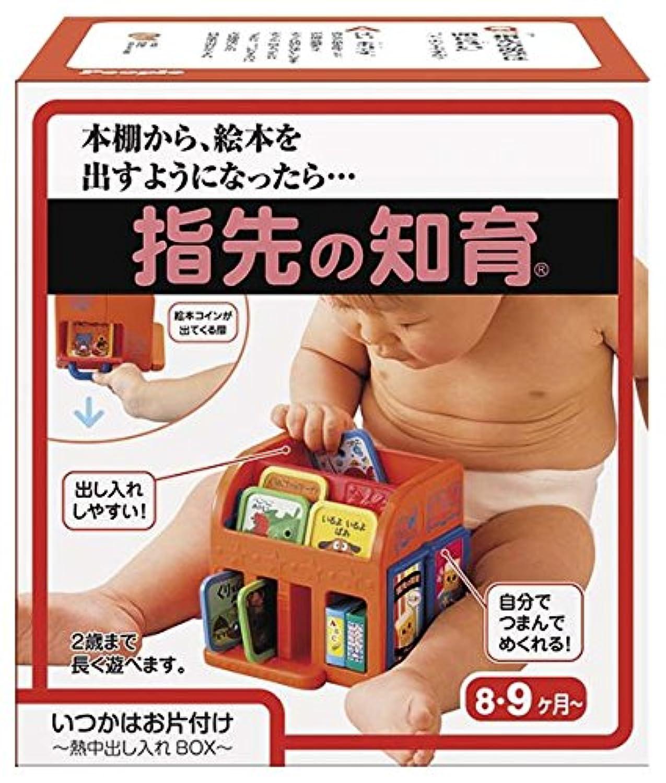 指先の知育シリーズ いつかはお片付け ~熱中出し入れBOX~