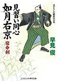 見習い同心如月右京―宿命剣 (コスミック・時代文庫)