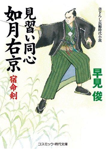 見習い同心如月右京―宿命剣 (コスミック・時代文庫)の詳細を見る