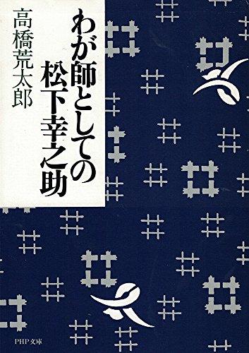わが師としての松下幸之助 (PHP文庫) / 高橋 荒太郎
