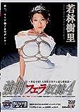 強制フェラ奴隷 4 [DVD]