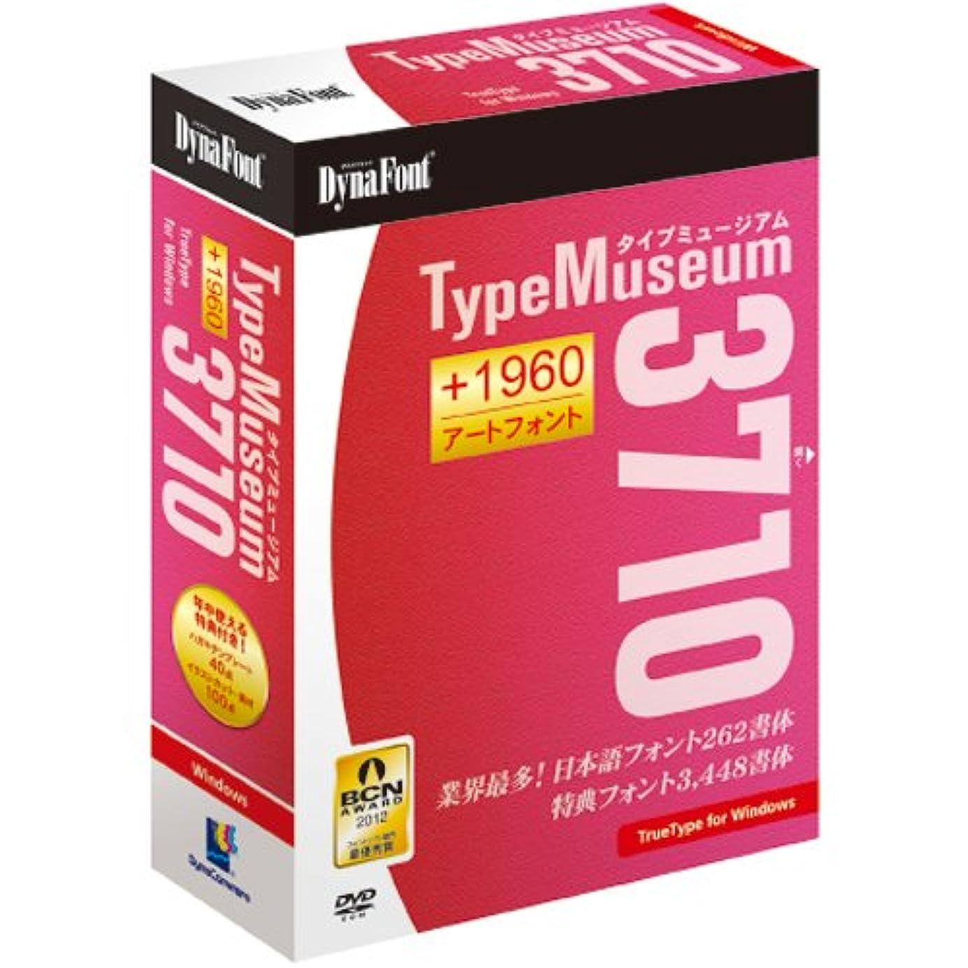 カジュアル強盗排気DynaFont TypeMuseum 3710+1960 TrueType for Windows