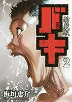 新装版バキ 2 (少年チャンピオン・コミックスエクストラ)