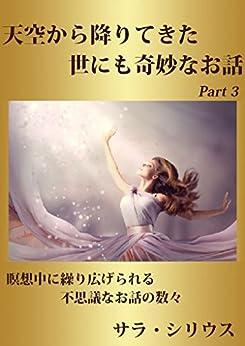 [サラ・シリウス]の天空から降りてきた世にも奇妙なお話 Part 3