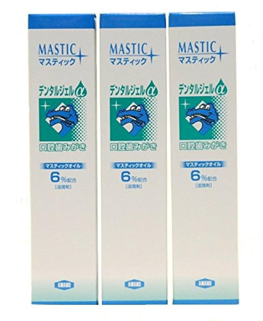 クローン狂う補償MASTIC マスティックデンタルジェルα45gX3個セット