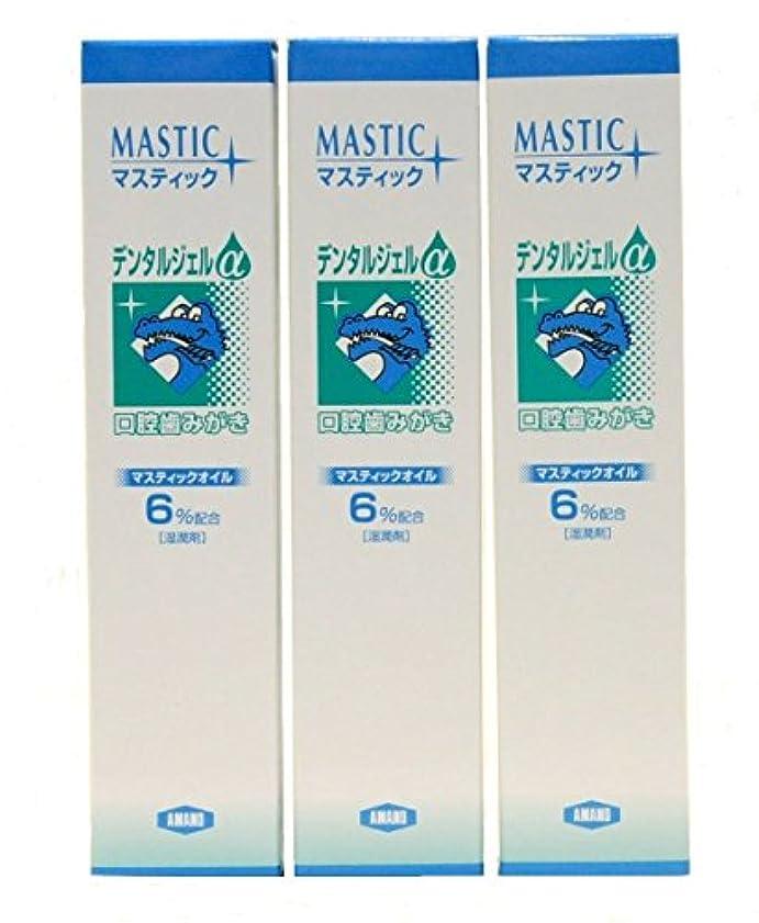 満足晩餐植生MASTIC マスティックデンタルジェルα45gX3個セット