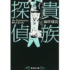 貴族探偵 (集英社文庫)