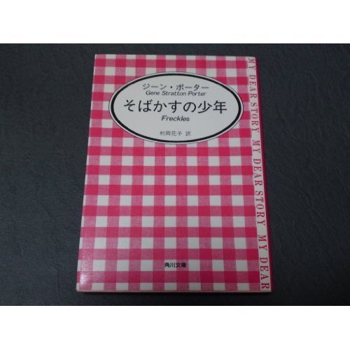 そばかすの少年 (角川文庫)の詳細を見る
