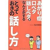 あがり症・口ベタ・話しベタをなんとかする「とっておきの話し方」 (DO BOOKS)