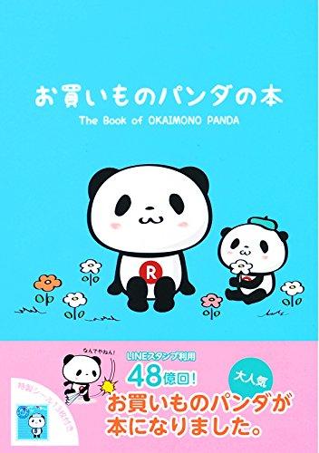 お買いものパンダの本の詳細を見る