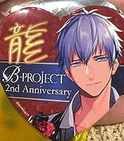 B-project 2nd anniversary 特典 野目 サイン入り ハート缶バッジ