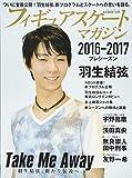 フィギュアスケートマガジン2016-2017プレシーズン (B・B MOOK 1333)
