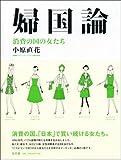 婦国論-消費の国の女たち-