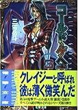 コールド・ゲヘナ〈3〉 (電撃文庫)