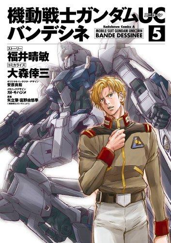 機動戦士ガンダムUC バンデシネ(5) (角川コミックス・エース)の詳細を見る