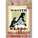 文部科学省選定作品 wahoo.tv知育DVD[おもしろ影絵あそび]