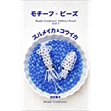 モチーフ・ビーズ: スルメイカ&コウイカ Beads Creatures' pattern book